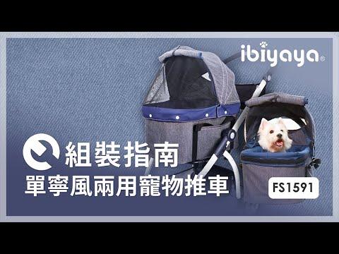 組裝指南 | FS1591單寧瘋提籃式寵物推車 | BIYAYA